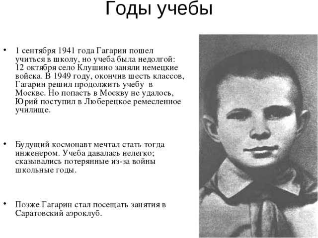 Годы учебы 1 сентября 1941 года Гагарин пошел учиться в школу, но учеба была...