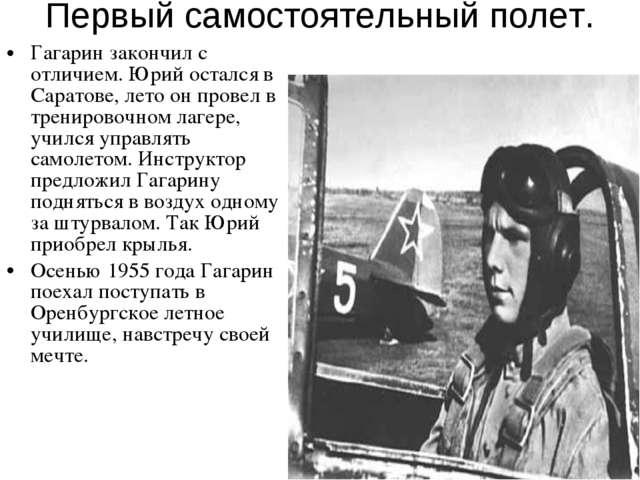 Первый самостоятельный полет. Гагарин закончил с отличием. Юрий остался в Сар...