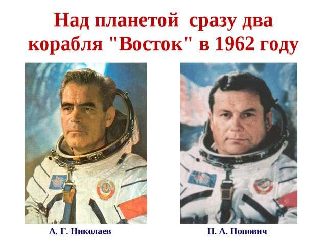 "Над планетой сразу два корабля ""Восток"" в 1962 году А. Г. Николаев П. А. Попо..."