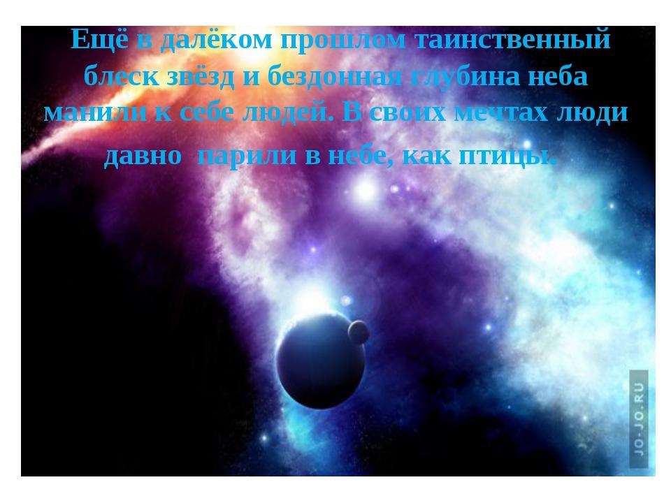 Ещё в далёком прошлом таинственный блеск звёзд и бездонная глубина неба мани...