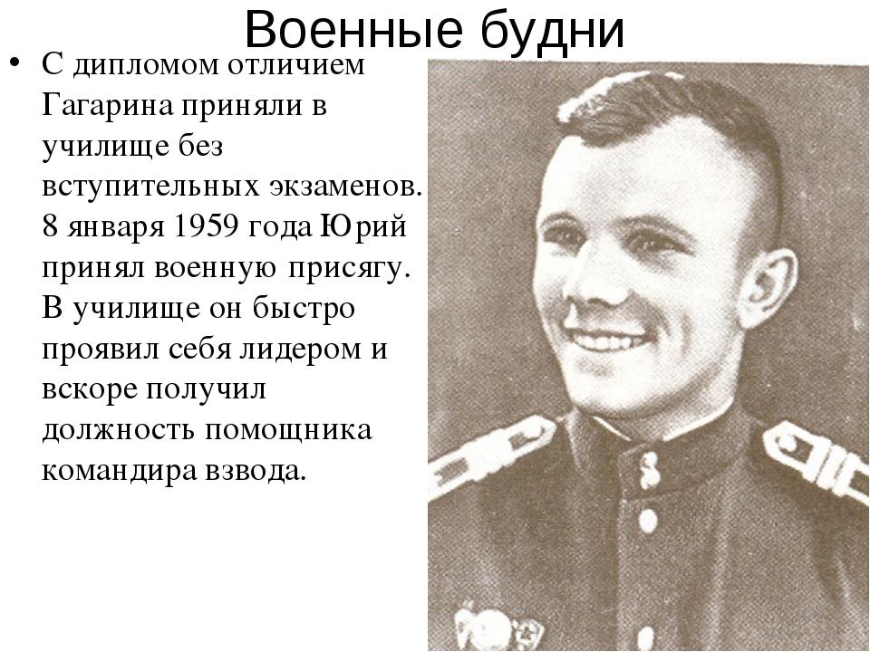 Военные будни С дипломом отличием Гагарина приняли в училище без вступительны...