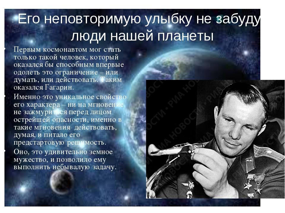 Его неповторимую улыбку не забудут люди нашей планеты Первым космонавтом мог...