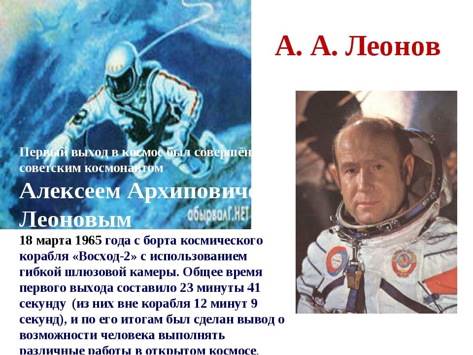 А. А. Леонов Первый выход в космос был совершён советским космонавтом Алексее...