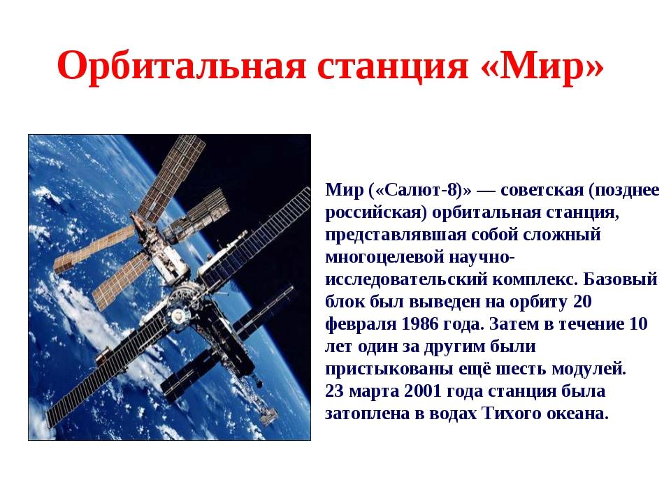 Орбитальная станция «Мир» Мир («Салют-8)»— советская (позднее российская) ор...