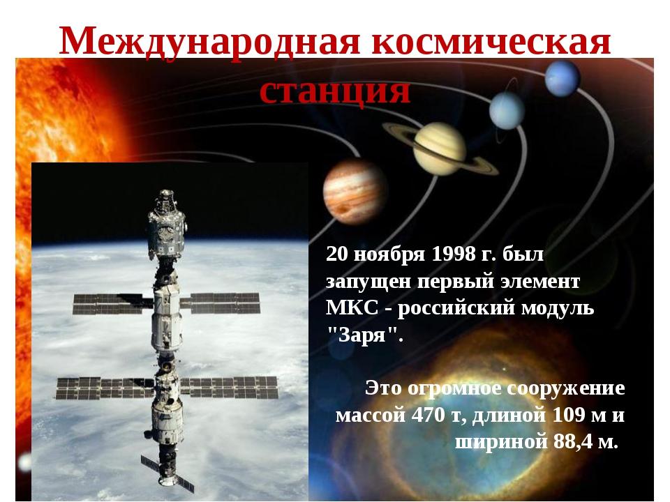"""20 ноября 1998 г. был запущен первый элемент МКС - российский модуль """"Заря""""...."""