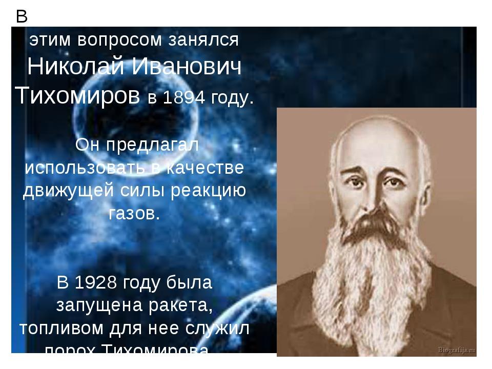 В России одним из первых этим вопросом занялся Николай Иванович Тихомиров в 1...