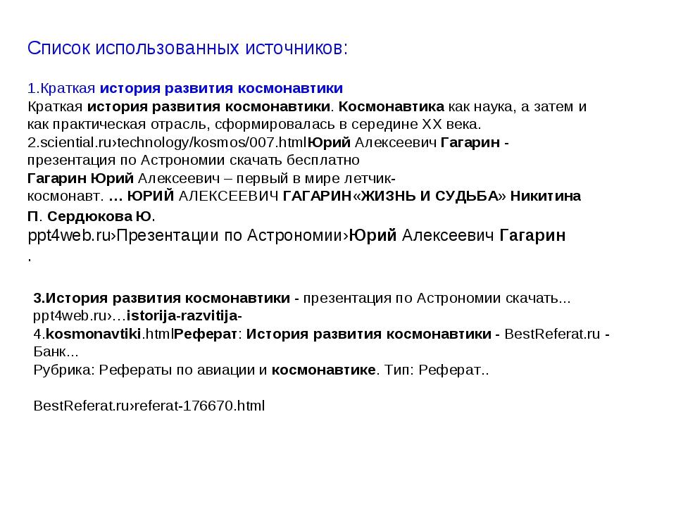 Список использованных источников: 1.Краткаяисторияразвитиякосмонавтики Кра...