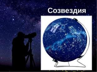 Созвездия участки звёздного неба, выделенные для удобства ориентировки на неб