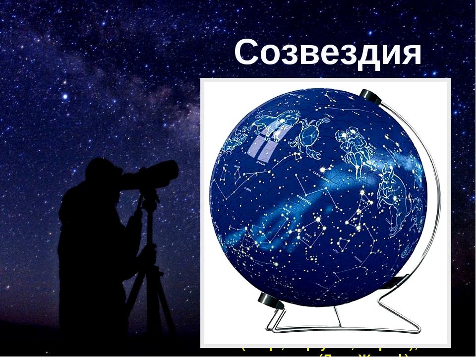 Созвездия участки звёздного неба, выделенные для удобства ориентировки на неб...