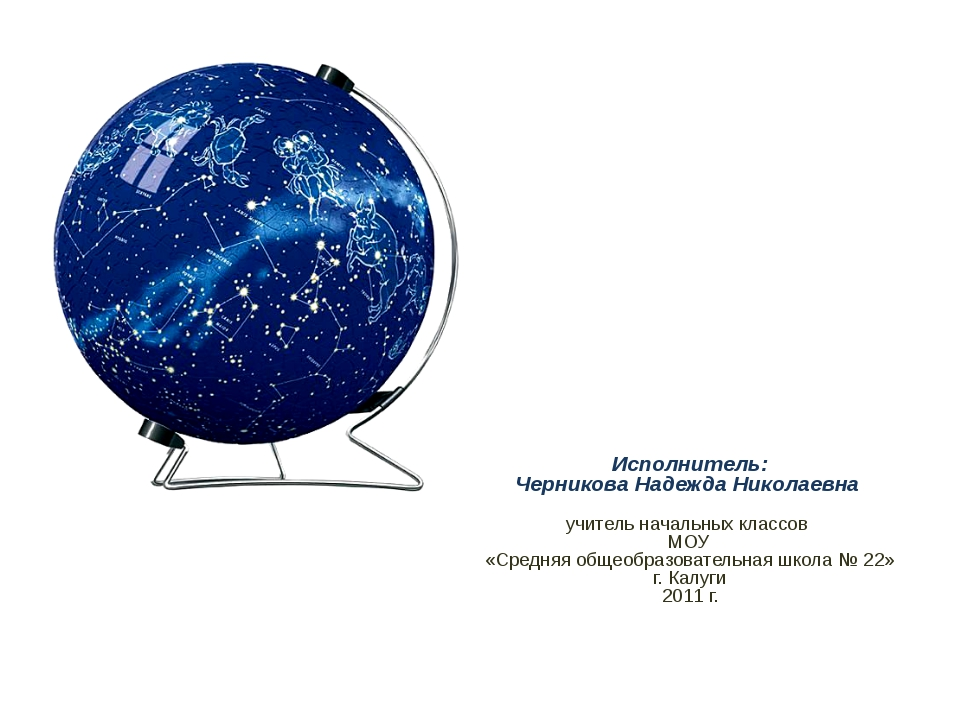 Исполнитель: Черникова Надежда Николаевна учитель начальных классов МОУ «Сред...
