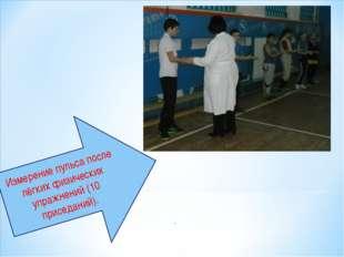 Измерение пульса после лёгких физических упражнений (10 приседаний).