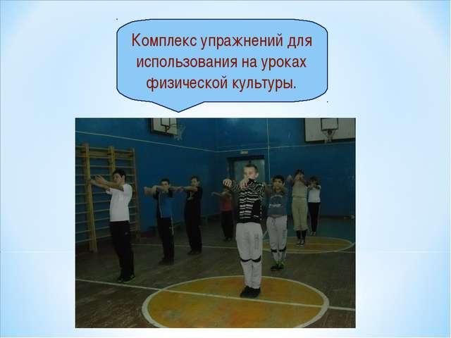 Комплекс упражнений для использования на уроках физической культуры.