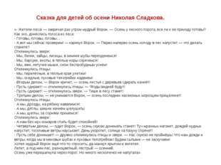 Сказка для детей об осени Николая Сладкова. «- Жители леса! — закричал раз у