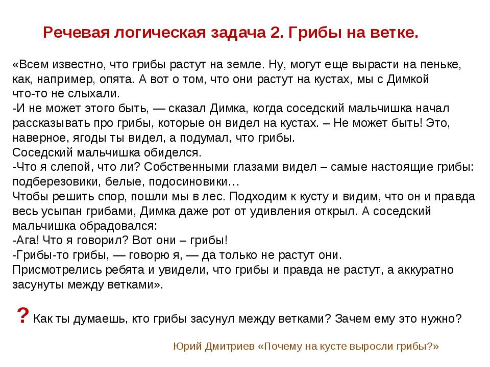 Речевая логическая задача 2. Грибы на ветке. Юрий Дмитриев «Почему на кусте в...