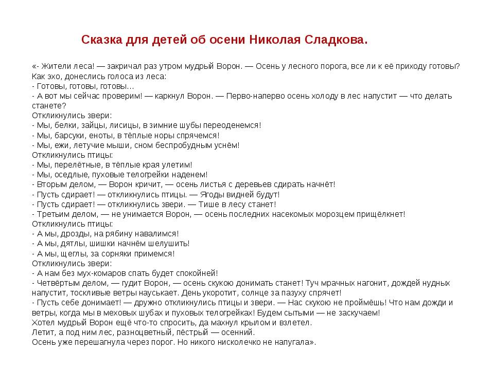 Сказка для детей об осени Николая Сладкова. «- Жители леса! — закричал раз у...