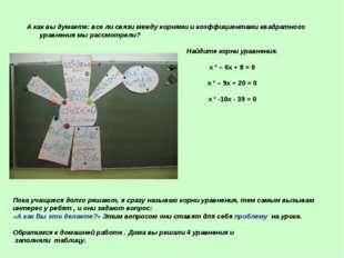Найдите корни уравнения. х ² – 6х + 8 = 0 х ² – 9х + 20 = 0 х ² -10х - 39 = 0