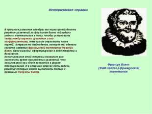 Историческая справка В процессе развития алгебры как науки громоздкость реше