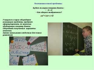 Постановка новой проблемы: Будет ли верна теорема Виета : D = 0 для общего к