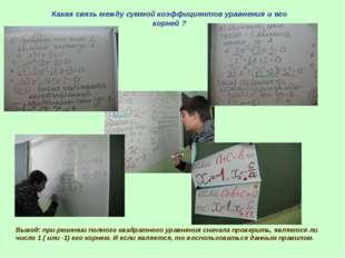 Какая связь между суммой коэффициентов уравнения и его корней ? Вывод: при ре