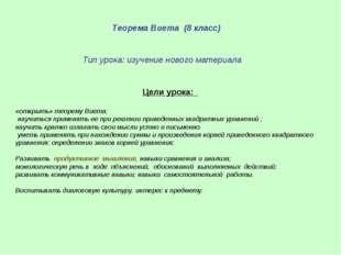 Теорема Виета (8 класс) Тип урока: изучение нового материала Цели урока: «отк
