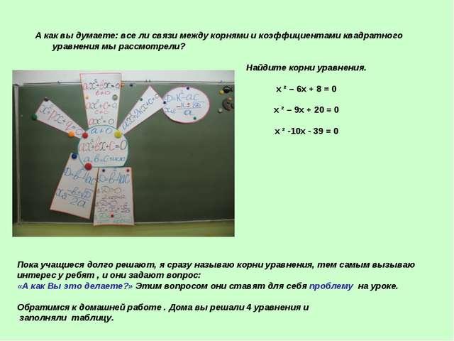 Найдите корни уравнения. х ² – 6х + 8 = 0 х ² – 9х + 20 = 0 х ² -10х - 39 = 0...