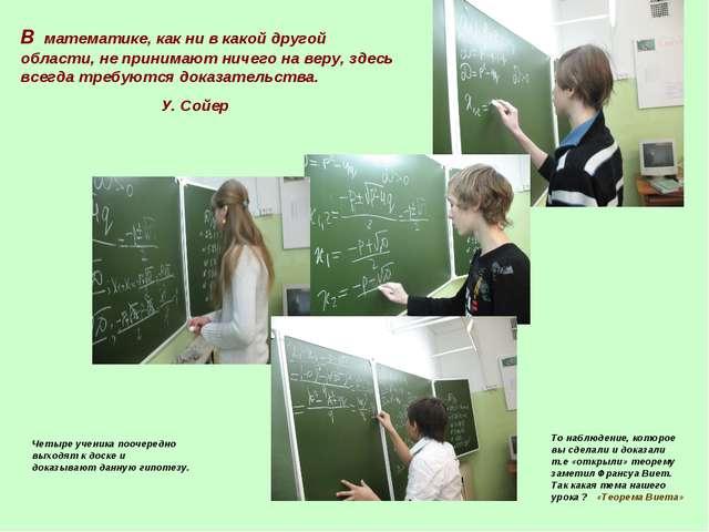 В математике, как ни в какой другой области, не принимают ничего на веру, зд...
