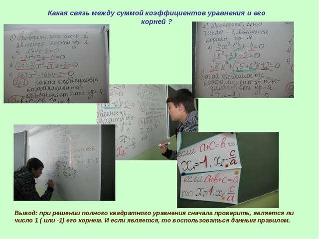 Какая связь между суммой коэффициентов уравнения и его корней ? Вывод: при ре...