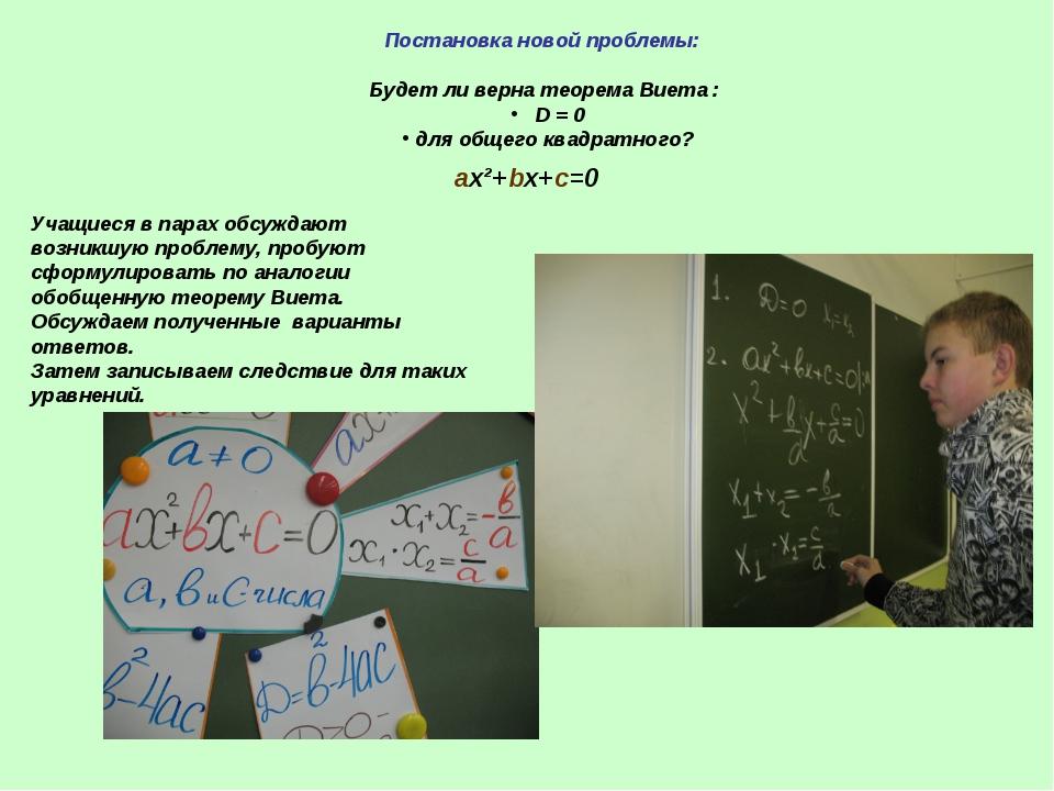 Постановка новой проблемы: Будет ли верна теорема Виета : D = 0 для общего к...
