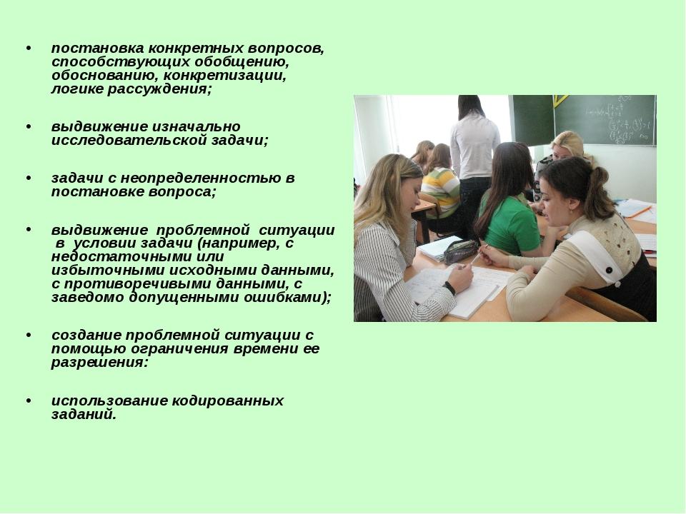постановка конкретных вопросов, способствующих обобщению, обоснованию, конкре...