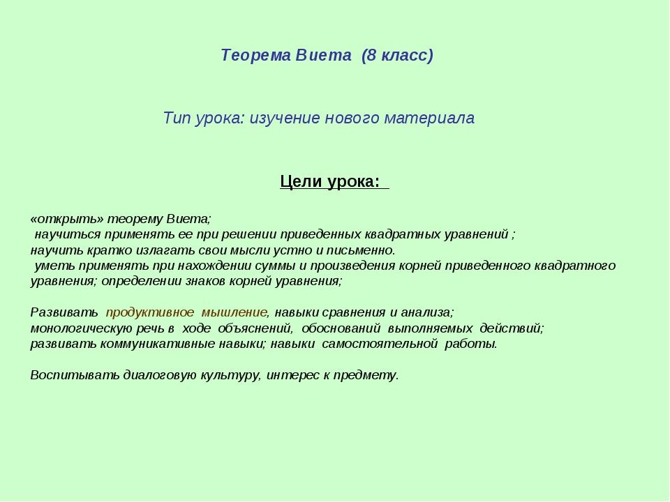 Теорема Виета (8 класс) Тип урока: изучение нового материала Цели урока: «отк...