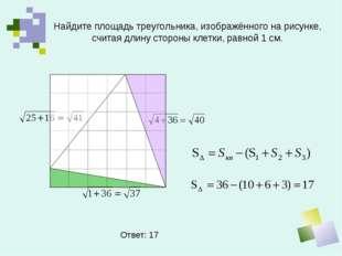 Найдите площадь треугольника, изображённого на рисунке, считая длину стороны