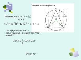 Ответ: 45° Заметим, что АО = ОС = АС = 4 О Т.о. треугольник АОС – прямоугольн