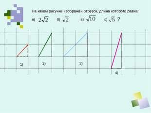 На каком рисунке изображён отрезок, длина которого равна: 1) 2) 3) 4) а) б) в