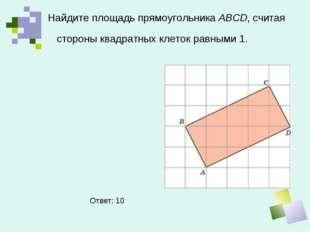 Найдите площадь прямоугольника ABCD, считая стороны квадратных клеток равным