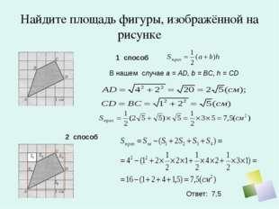 Найдите площадь фигуры, изображённой на рисунке 1 способ В нашем случае а = A
