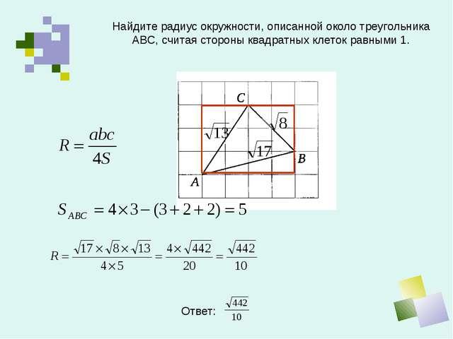 Найдите радиус окружности, описанной около треугольника АВС, считая стороны к...