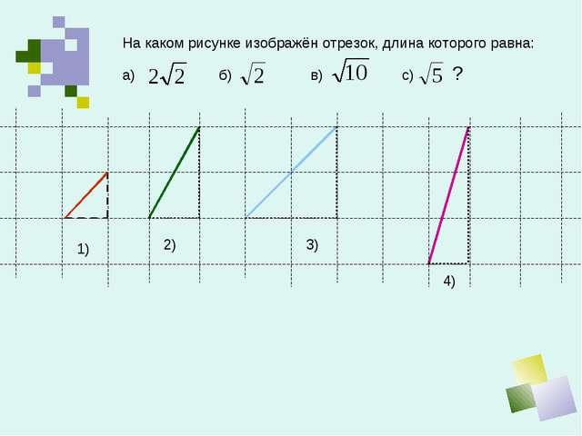 На каком рисунке изображён отрезок, длина которого равна: 1) 2) 3) 4) а) б) в...