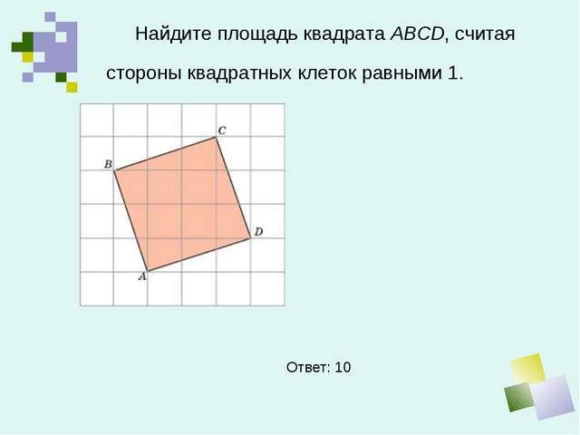 Найдите площадь квадрата ABCD, считая стороны квадратных клеток равными 1. О...