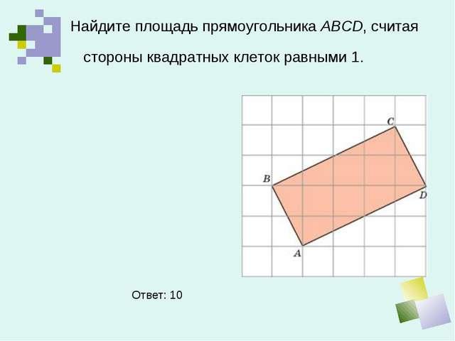 Найдите площадь прямоугольника ABCD, считая стороны квадратных клеток равным...
