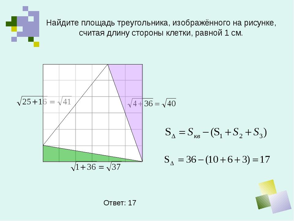 Найдите площадь треугольника, изображённого на рисунке, считая длину стороны...