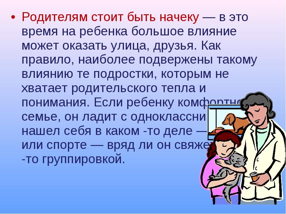 Родителям стоит быть начеку — в это время на ребенка большое влияние может ок...