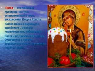 Пасха – это любимый, праздник на Руси, установленный в честь воскресения Иис