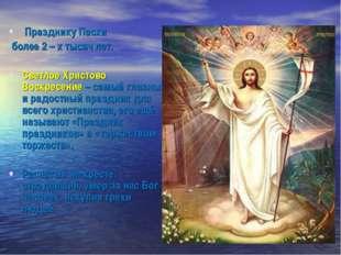 Празднику Пасхи более 2 – х тысяч лет. Светлое Христово Воскресение – самый