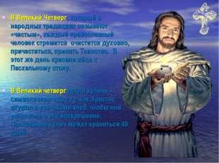 В Великий Четверг, который в народных традициях называют «чистым», каждый пр