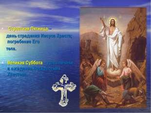 Страстная Пятница – день страдания Иисуса Христа; погребение Его тела. Велик