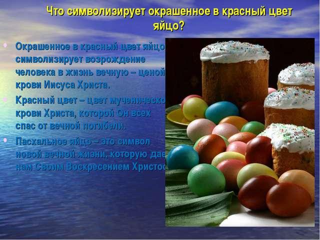 Что символизирует окрашенное в красный цвет яйцо? Окрашенное в красный цвет я...