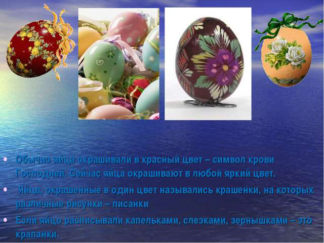 Обычно яйца окрашивали в красный цвет – символ крови Господней. Сейчас яйца...