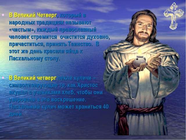 В Великий Четверг, который в народных традициях называют «чистым», каждый пр...