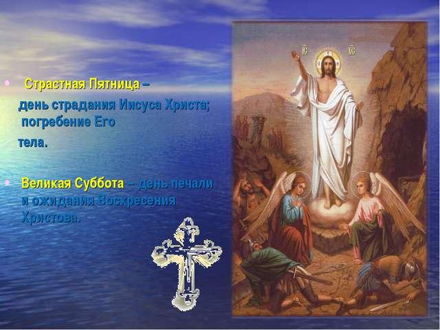 Страстная Пятница – день страдания Иисуса Христа; погребение Его тела. Велик...