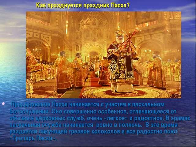 Празднование Пасхи начинается с участия в пасхальном Богослужении. Оно совер...
